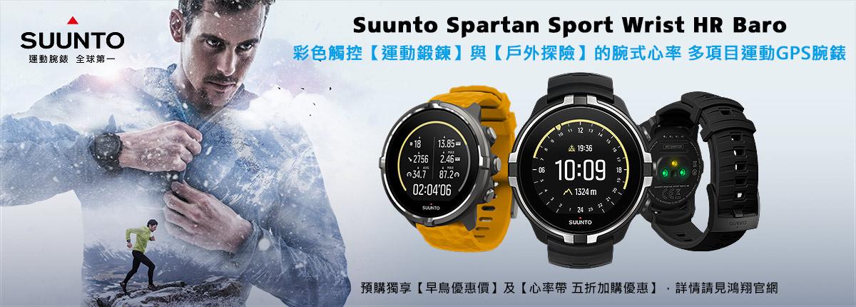 Suunto Spartan Sport Wrist HR Baro 新品上市 限量 預購活動